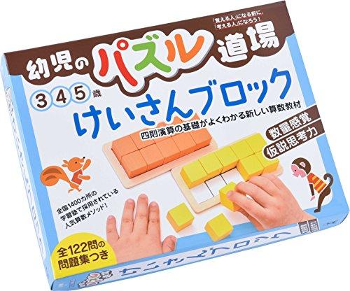 幼児のパズル道場 けいさんブロック ([バラエティ])