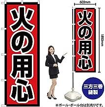 のぼり旗 火の用心 OK-623(三巻縫製 補強済み)