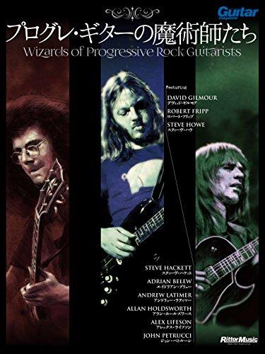 プログレ・ギターの魔術師たち Wizards of Progressive Rock Guitar (ギター・マガジン) - ギター・マガジン編集部