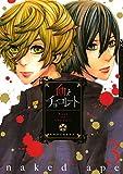 血とチョコレート(3) (ARIAコミックス)