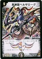 デュエルマスターズ 黒神龍ベルザローグ スーパーレア (特典付:プロモーションカード、希少カード画像) 《ギフト》