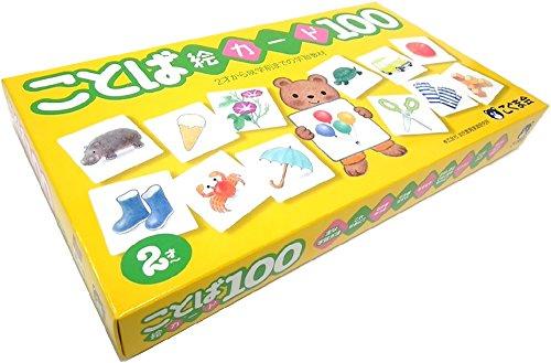 ことば絵カード100 (カード教材)の詳細を見る