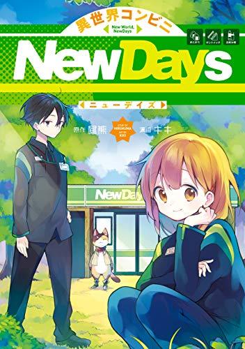 異世界コンビニNewDays (デジタル版ガンガンコミックスUP!)