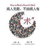 """阅人无数,不如阅人有""""术"""" - 閱人無數,不如閱人有「術」 [How to Read a Person's Mind]                   Auteur(s):                                                                                                                                 王牧 - 王牧 - Wang Mu                               Narrateur(s):                                                                                                                                 武州 - 武州 - Wu Zhou                      Durée: 13 h et 11 min     Pas de évaluations     Au global 0,0"""