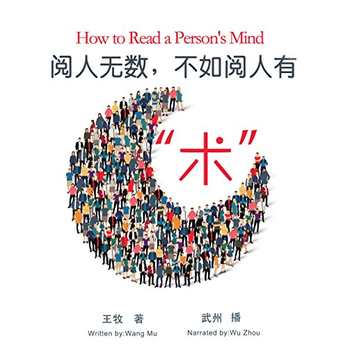 "阅人无数,不如阅人有""术"" - 閱人無數,不如閱人有「術」 [How to Read a Person's Mind] audiobook cover art"