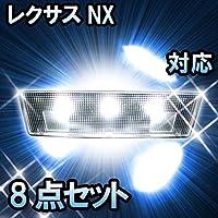 LEDルームランプ LEXUS NX対応 8点セット