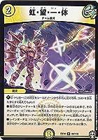 デュエルマスターズ DMEX14 44/110 虹・望・一・体 (U アンコモン) 弩闘×十王超ファイナルウォーズ!!! (DMEX-14)