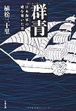 日本海軍の礎を築いた男 群青 (文春文庫)