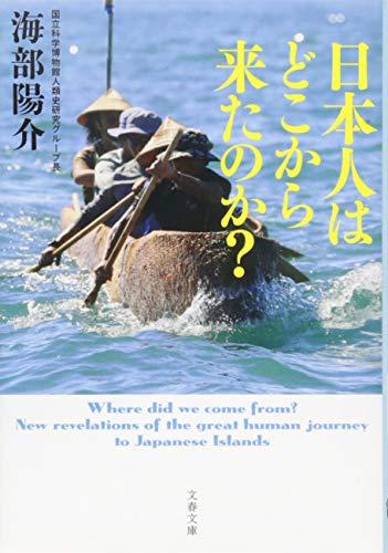 日本人はどこから来たのか? (文春文庫)
