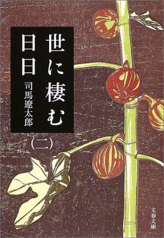 新装版 世に棲む日日 (2) (文春文庫)