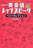 NHKラジオ英会話レッツスピークベストセレクション (NHK CD BOOK) - 岩村 圭南