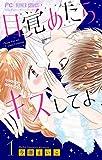 目覚めたらキスしてよ【マイクロ】(1) (フラワーコミックス)
