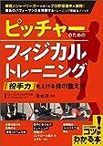 ピッチャーのためのフィジカルトレーニング 「投手力」を上げる体の整え方 コツがわかる本