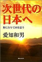 次世代の日本へ―野に在りて国を思う