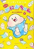 ぷにぷにぷにおちゃん ~赤ちゃん観察日記~(1) (ワイドKC)