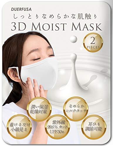[Amazon限定ブランド] 2枚組 プレミアム 布マスク なめらか 潤い 保湿 洗える マスク 小顔 UVカット 立体構造 調節可能 おやすみマスク オフホワイト 男女兼用 ふつう Duerfusa