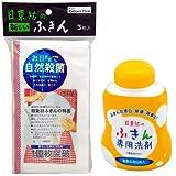 【まとめ買いセット】 日東紡ふきん洗剤セット 027088
