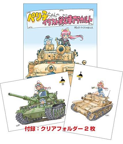ぺり子ちゃんのイラスト戦車アラカルト ([バラエティ])の詳細を見る