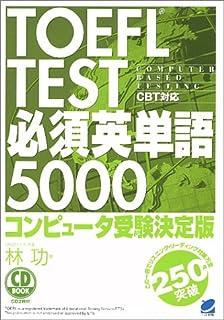 TOEFL TEST必須英単語5000   CD book