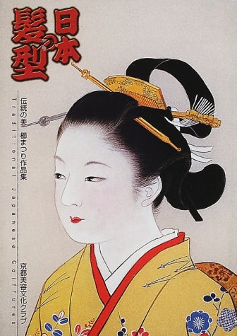 日本の髪型―伝統の美 櫛まつり作品集