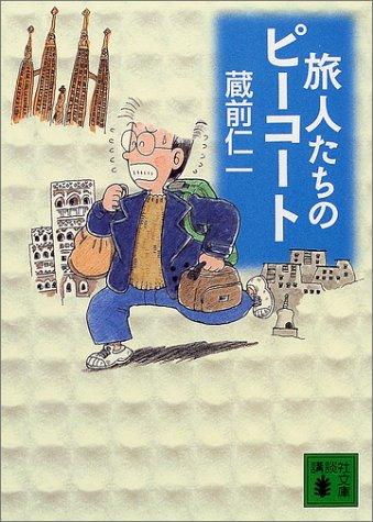 旅人たちのピーコート (講談社文庫)