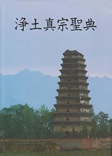 浄土真宗聖典―註釈版 (七祖篇)