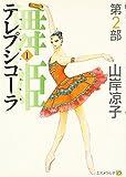 テレプシコーラ/舞姫 第2部1 (MFコミックス―ダ・ヴィンチシリーズ)