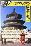 東アジアの儒教と礼 (世界史リブレット)