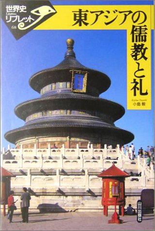 東アジアの儒教と礼 (世界史リブレット)の詳細を見る