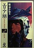 エリア88 (2) (スコラ漫画文庫シリーズ)