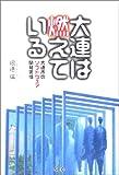 Burning Dalian - software development situation of Dalian City (SCC books) (2005) ISBN: 4886478190 [Japanese Import]