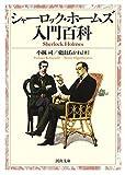 シャーロック・ホームズ入門百科 (河出文庫)