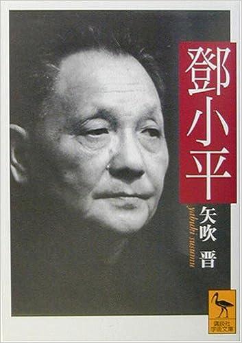 鄧小平 (講談社学術文庫)