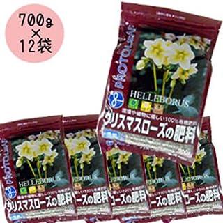 【まとめ買い】肥料「クリスマスローズの肥料」 700g×12袋