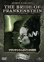 フランケンシュタインの花嫁 (ベスト・ヒット・コレクション 第9弾) 【初回生産限定】 [DVD]