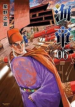 [星野之宣]の海帝(6) (ビッグコミックススペシャル)