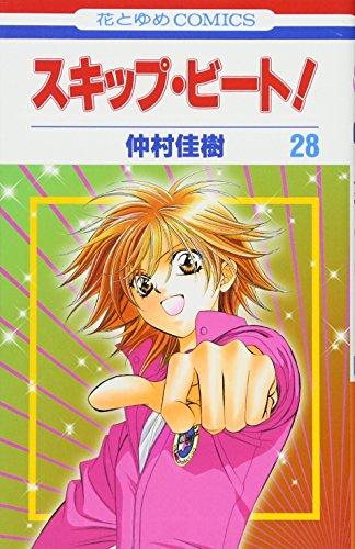 スキップ・ビート! 28 (花とゆめCOMICS)