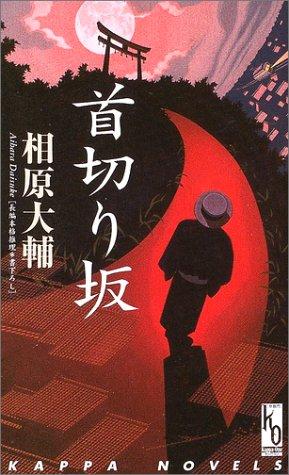 首切り坂 (カッパ・ノベルス―カッパ・ワン)