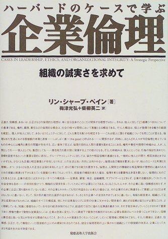Mirror PDF: ハーバードのケースで学ぶ企業倫理―組織の誠実さを求めて