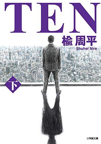 TEN (下) (小学館文庫 に 24-2)