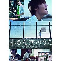 【Amazon.co.jp限定】小さな恋のうた(Amazon.co.jp特典:非売品プレス付) [DVD]