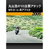 丸山浩の'05全開アタック:MT-01 in 南アフリカ[2005]