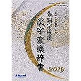 曹洞宗用語漢字変換辞書2019