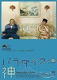 パラダイス:神[DVD]