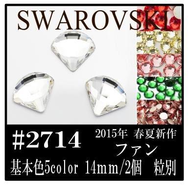 〈UVクラフトレジン〉 SWAROVSKI (スワロフスキー) 2015春夏 #2714 ファン(ダイヤモンド型) 14mm/2個 フラットバック 粒別販売 ジョンキル