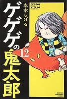 ゲゲゲの鬼太郎(12) (講談社コミックス)