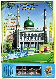 JSXuan Mini Arabic Language E-Book,Children Educational Book Toy, Kid Electronic Sound Book Arabic Language Puzzle Toy Rea...