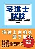 宅建士試験土壇場対策☆前日・当日編(2019年版): 宅建士合格を勝ち取れ!