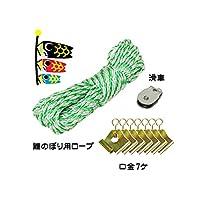 【鯉のぼり】【掲揚器具】ポリロープセット15m【鯉幟ポール】【鯉幟矢車】