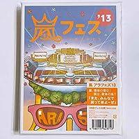 嵐 アラフェス 2013 DVD 初回限定盤 大野智 櫻井翔